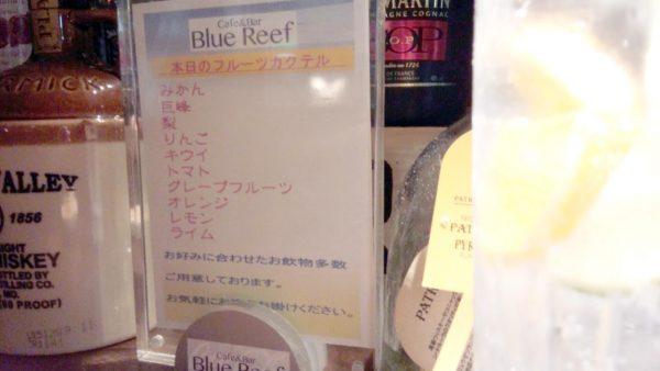 bluereef_07