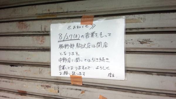 butayarou_03