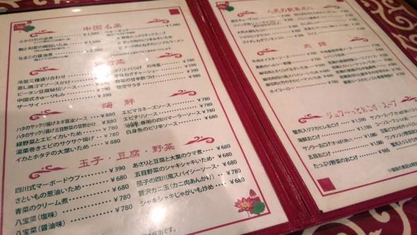 chinese_gokuu_05
