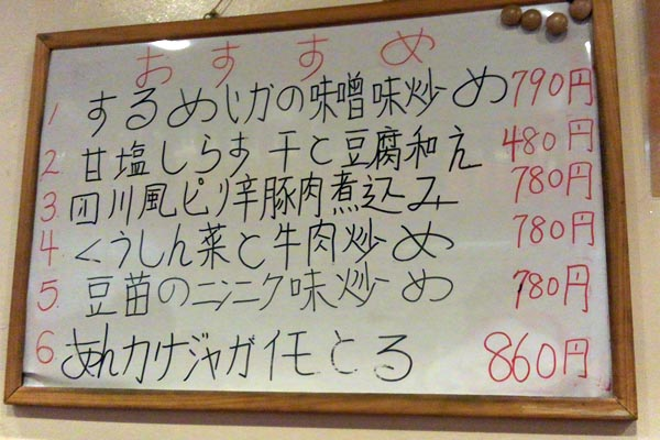 chukashokudo_01