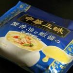 リニューアルした「中華三昧 蟹香油と蝦醤の海鮮塩味」は魚介風味が強くなっておいしいんだけど、甘すぎる!