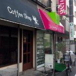 """中央中通りの喫茶店「Coffee Shop 繁(しげる)」(学芸大学)は衝撃的。年配のご常連を手玉に取って場を回すお姉さんは、たとえるなら""""学大の阿川佐和子""""。その見事な立ち回りに感動すら覚えます。"""