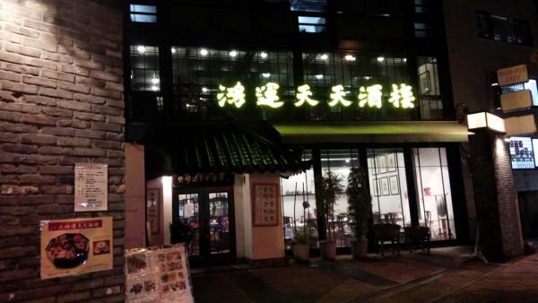 da_hong_yun_tiantian_restaurant_01