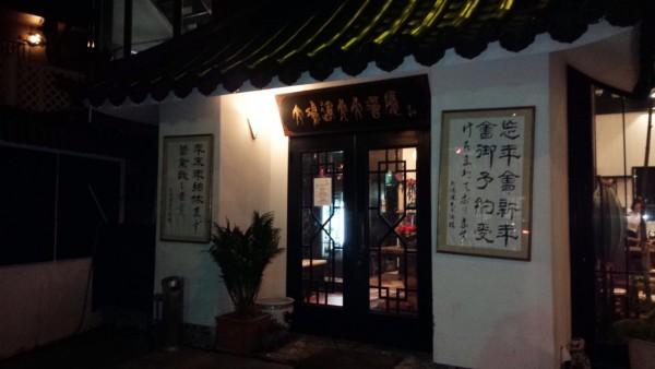 da_hong_yun_tiantian_restaurant_02