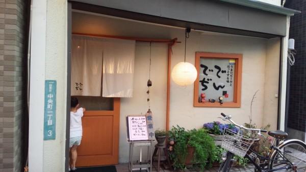 dendeji_01
