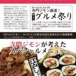 寺門ジモンプロデュースの肉寿司専門店「江戸しゃり」が「グルメ祭り」(東武百貨店)に出店します!