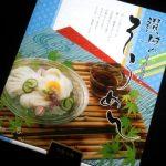 藤井製麺の「讃岐のそうめん」はピンとした芯のあるツルリとしたおいしい素麺でした。香川の素麺もうまいものはうまい。