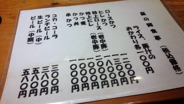 fukunaga_04