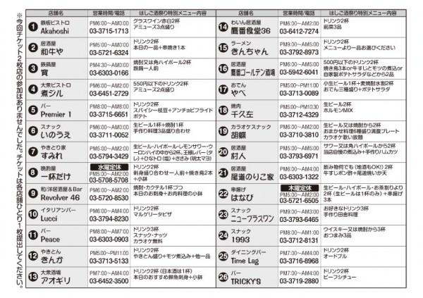 gakudaihashigo2014_02