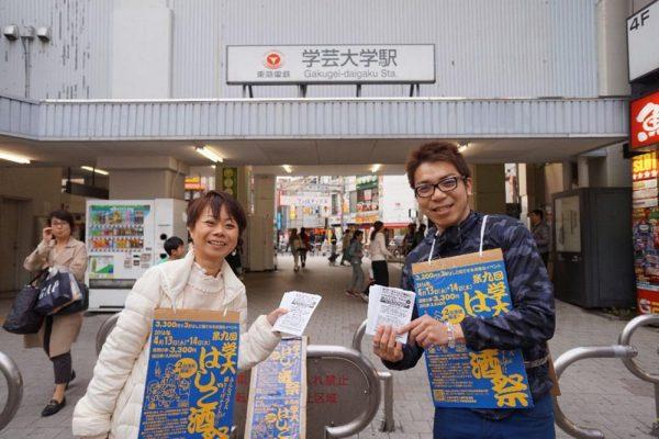 gakudaihashigozake_01