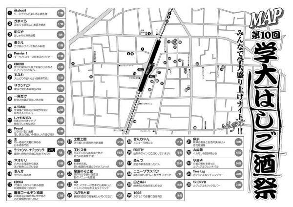 gakudaihashigozake_03