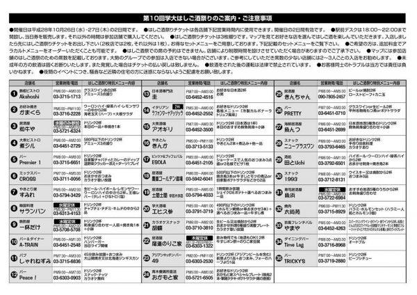 gakudaihashigozake_04