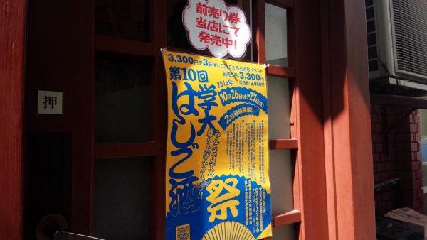 gakudaihashigozake_05