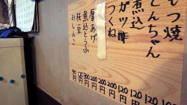 gyutaro_09