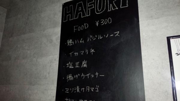 hafuri_03