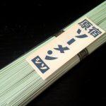 「原宿ソーメン」はAWESOME STOREで販売されている三輪素麺(製造:池利)。シソ、ウメ、カボスの3種は色鮮やかで手土産にもピッタリ。