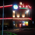 中華料理屋「ハルピン(哈爾浜/哈尔滨)」(西小山・武蔵小山・学芸大学)の肉汁あふれるちょっと変わった餃子がおいしかった~「ハルピン」のネオンが映る今はなき川を想う