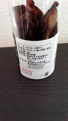 hotaruikasuboshi_03