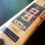 素麺という商品ジャンルで最強にうまい「揖保乃糸 上級品」がどこにでも売っているというのは驚愕すべきこと