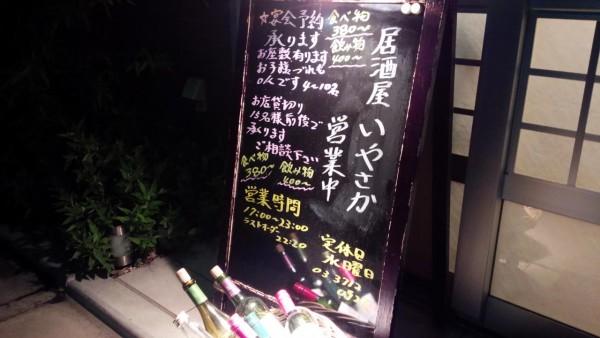 iyasaka_02