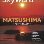 JAL機内誌「SKYWARD 国際線版」(7月号)の巻頭で松島に関するエッセイを書きました