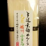 「手延素麺 めんくらべ 島原 播州 小豆島」(カドヤ)は産地による違いがわかる素麺セット(遠藤哲也、鬼塚林之助、鶴の糸)。そうめん初心者には面白い商品です。