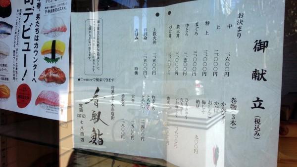katorizushi_02