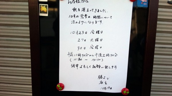katsuyoshi_himonya_02