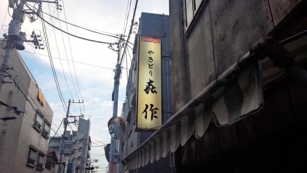 kisaku_08