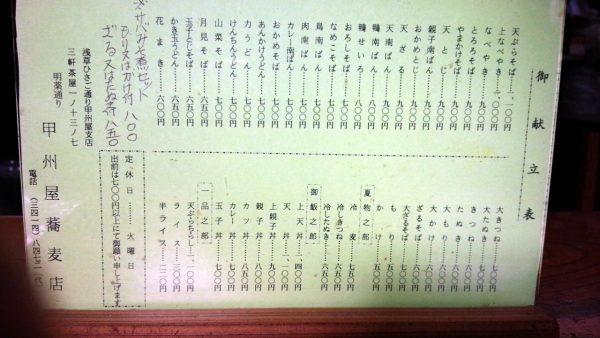 koushuya_04