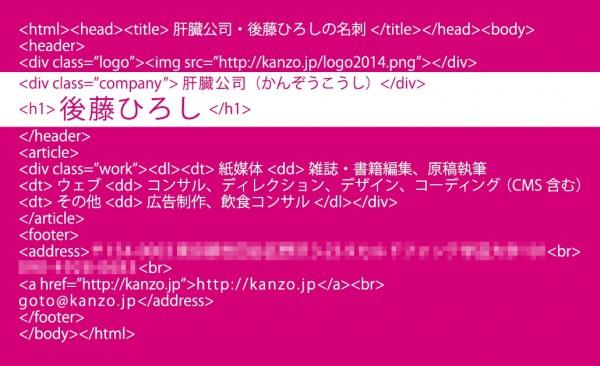 meishi2014_01