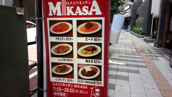 mikasa_02