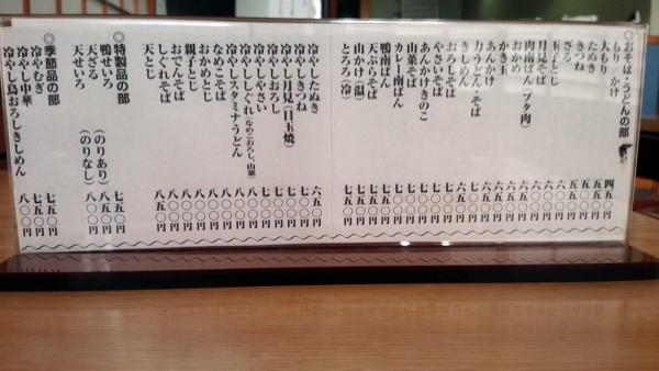 mikawaya_soba_04