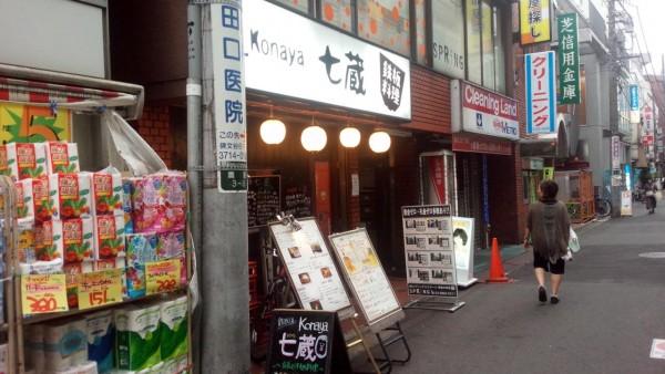 nanakura_01