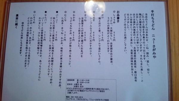 newsagamiya_04