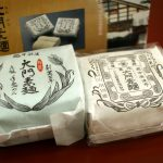 大門素麺(おおかどそうめん)は小麦の風味が豊かな長い丸まげ素麺。末永次八の青、となみ野農業協同組合の白、両者を食べ比べてみた。
