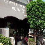 「COFFEE 軽食 喫茶プチ」(祐天寺・学芸大学)はランチしかやってない、レトロで不思議な喫茶店/定食屋。席に着けば自動的に出てくる日替わりランチは家庭的な味わいで、安定感のあるおいしさです。