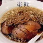 「楽観(らっかん)」(武蔵小山)の八王子ラーメン「琥珀」の上質なスープと芳醇な麺が奏でる多重奏~ゴールデン街時代の「凪」との思い出