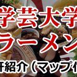 学芸大学ラーメンマップ~人気店から新規店まで学大のラーメン店全網羅