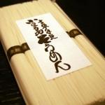 「小豆島そうめん さぬき育ち」は力強さを感じさせる素麺でした