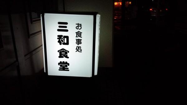 sanwasyokudo_02