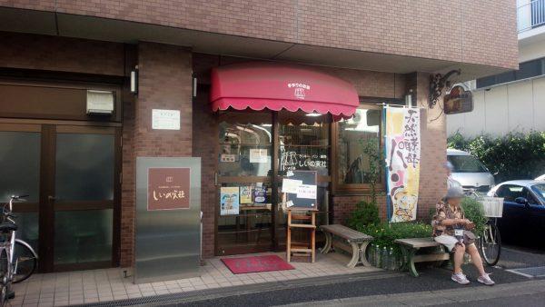 shiinomi_06