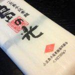 「島の光」は小豆島を代表する素麺ブランドで、味わいは優しくてさっぱり。赤帯と黒帯の違いって何だ?両者を食べ比べてみた