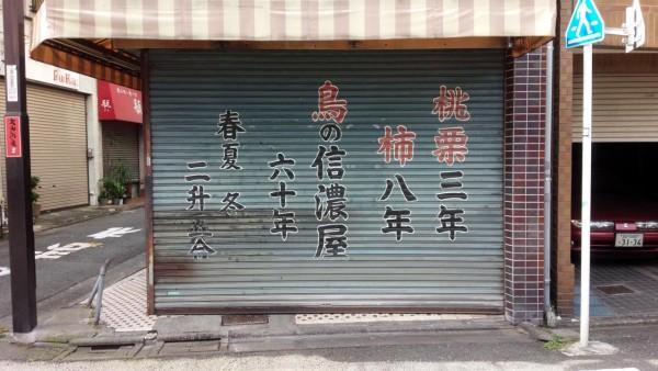 shinanoya_tori_05
