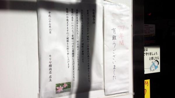 shinanoya_tori_06