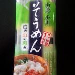 そうめん「山形 小川 そうめん 白き山の恵み」(小川製麺所)はごわついて食べにくく、食感はもっさもさで風味も悪かった~素麺の季節到来!おいしい素麺の選び方