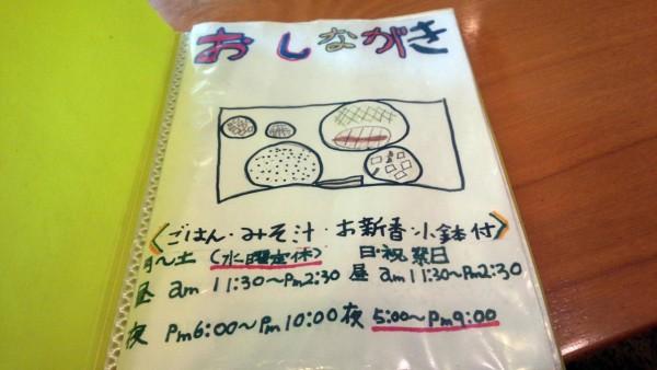 shokujidokorotomo_03