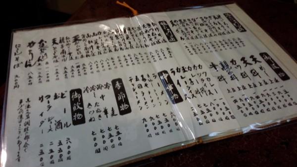 shougetsuan_gakudai_02