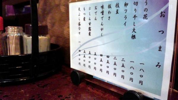shougetsuan_gakudai_03