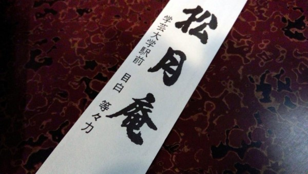 shougetsuan_gakudai_05